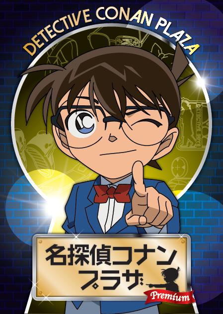 名探偵コナンメインビジュアル