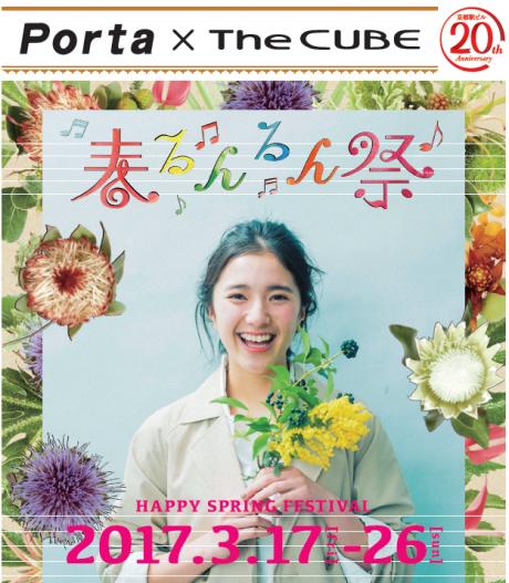 春るんるん祭メインビジュアル (1)