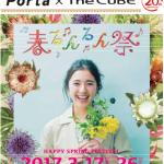 ポルタ&ザ・キューブ 春るんるん祭