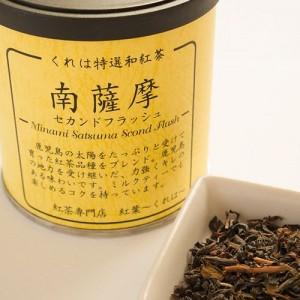 南薩摩紅茶セカンドフラッシュ