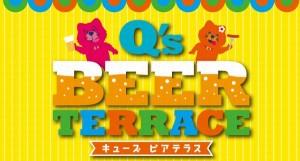 beer_main