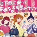 『地下鉄に乗って 京まふと太秦萌カフェに行くっ!』 開催