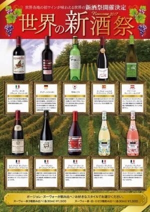 3_世界のワイン博物館
