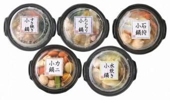 5種の彩り小分け鍋