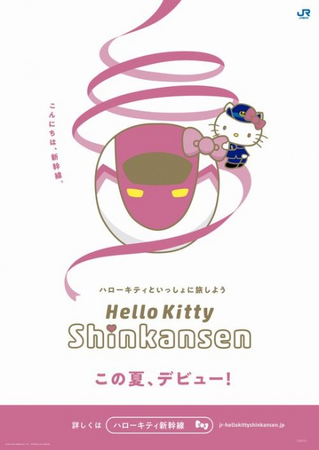 Hello Kitty新幹線_B1ポスター_OL