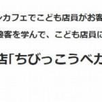 KIITO×大丸神戸店「ちびっこうべカフェ」第2弾開催!