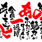 初開催!「文字のアート展」
