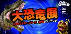 朝日新聞高校野球兵庫県大会別刷り特集(半5段