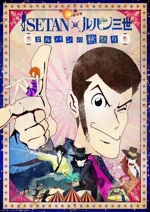 KYOTO_LUPIN2018_main visual_AD