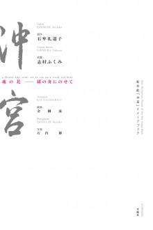 OKINOMIYA_H1_0726 (3)