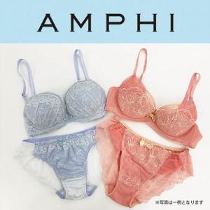 AMPHI2000円ブラショー2セットパック