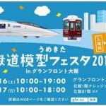 うめきた鉄道模型フェスタ2019