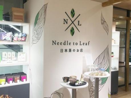 ニードルトゥリーフ売場