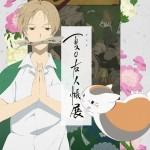 『アニメ 夏目友人帳展』を開催!