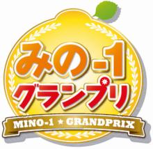 みの-1グランプリ