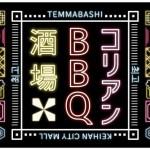 「天満橋コリアンBBQ酒場」オープン