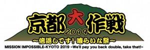 s_京都大作戦ロゴ