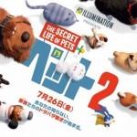 映画「ペット2」公開記念!!<br>あべのアポロシネマPresentsキーワードキャンペーン