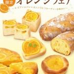 オレンジフェア