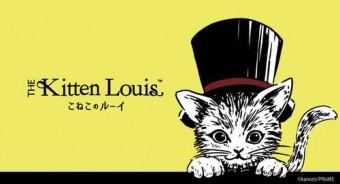 子猫のルーイコーナー