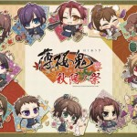 薄桜鬼 真改 秋陽ノ祭(あきひのまつり)
