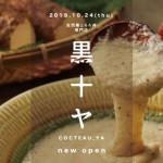ニューオープン!自然薯とろろ丼専門店!
