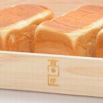 食パン専門店 高匠が京阪シティモール内にオープン!