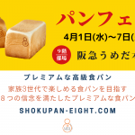 4月1日~4月7日迄『阪急うめだ本店』に<br>高級食パンエイトが限定出店!