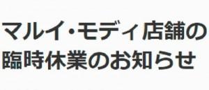 マルイ・モディ店舗の臨時休業のお知らせ_page-0001