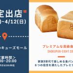 4月8日~4月12日迄『あべのキューズモール』に<br>高級食パンエイトが限定出店!