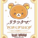 「リラックマPOP-UP SHOP」を<br>7月10日より開催決定!
