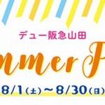 デュー阪急山田 <br>8/1(土)よりサマーフェア開催!