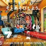 「ルクア大阪」にはじめてできるアウトドアゾーン<br>「LUCUA OUTDOOR from ALBi」のオープンが<br>9月18日(金)に決定!