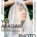 東京で開催し好評を博した新垣結衣の写真展が<br>大阪・梅田ロフトでの開催が決定