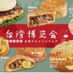 """関西初登場!厚切りバターと焼きたてメロンパンの幸福感。<br>本場で大人気の""""台湾メロンパン""""が大阪梅田に初登場!"""