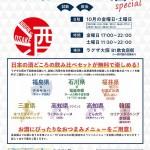 ラグザ大阪「にほんのお酒 special」開催!