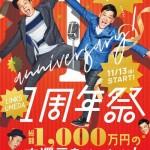 感謝感謝の大還元<br>『LINKS UMEDA(リンクス梅田) 1周年祭』開催決定!