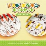 【ミスタードーナツ】11月13日(金)から<br>「ポケモン おやつ皿」数量限定発売
