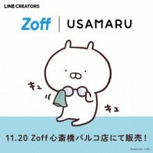 usamaru_banner (1)