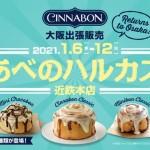 シナモンロール専門店「シナボン」が<br>再び大阪での出張販売を開催!