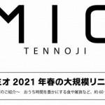 天王寺ミオ<br>2021年春の大規模リニューアル!