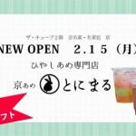 NEW OPEN ~京都駅ビル専門店街ザ・キューブ~