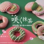 3月12日(金)からmisdo meets 祇園辻利<br>第一弾『咲く抹茶』期間限定販売