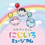 『コウペンちゃん にじいろミュージアム』<br>7/17(土)より心斎橋PARCOにて開催!