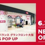 「ニューバランスグランフロント大阪 KIDS POP UP」<br>期間限定オープン