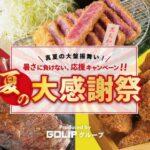 真夏の大盤振舞い!<br>「GOLIPグループ肉だらけの大感謝祭」<br>7月21日(水)スタート!