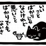 ★ようこそ!ねこの国へ。<br>「ねこ展~ねこ・猫・ネコ アート&グッズフェア~」
