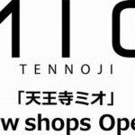 #カワル 天王寺ミオ「New Shop」オープン!