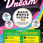 あなたの夢が叶うかも!?SPINNS七夕DREAM開催!