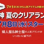 【7月8日(水)スタート】阪神 夏のクリアランス 人気ブランドがいっせい値下げ!